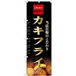 のぼり旗 表記:カキフライ (21072)