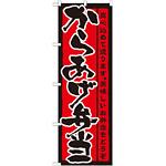 のぼり旗 表記:からあげ弁当 (21090)