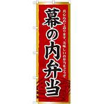 のぼり旗 幕の内弁当 (21092)