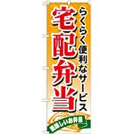 のぼり旗 宅配弁当 (21093)