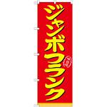 のぼり旗 表記:ジャンボフランク (21099)