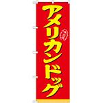 のぼり旗 表記:アメリカンドッグ (21100)