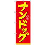 のぼり旗 表記:ナンドッグ (21103)