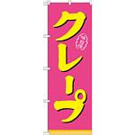のぼり旗 クレープ ピンク黄 (21106)