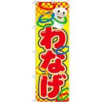 のぼり旗 表記:わなげ (21108)