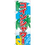 のぼり旗 表記:コインシャワー (21109)