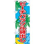 のぼり旗 表記:ビーチパラソル貸出し (21110)