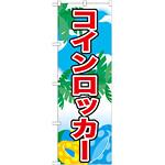 のぼり旗 表記:コインロッカー (21113)