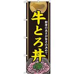 のぼり旗 牛とろ丼 (21115)
