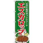 のぼり旗 エスカロップ (21116)