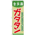 のぼり旗 ガタタン (含多湯) (21121)