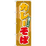 のぼり旗 カレーそば (21125)