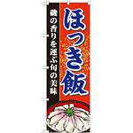 のぼり旗 ほっき飯 (21128)
