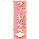 のぼり旗 クリームボックス (21138)