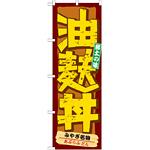 のぼり旗 油麩丼 (21139)