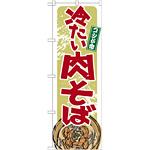 のぼり旗 冷たい肉そば (21140)