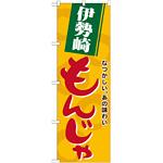 のぼり旗 伊勢崎もんじゃ (21151)