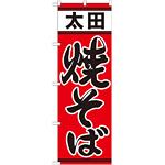 のぼり旗 太田焼そば (21152)