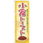 のぼり旗 小倉トースト (21157)