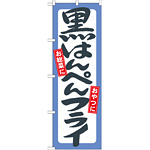 のぼり旗 黒はんぺんフライ (21158)