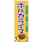 のぼり旗 ボルガライス (21160)