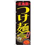 のぼり旗 広島風つけ麺 辛味 (21168)