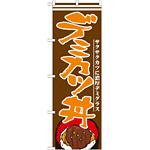 のぼり旗 デミカツ丼 (21173)