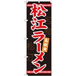 のぼり旗 松江ラーメン (21177)