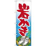 のぼり旗 岩かき (21178)