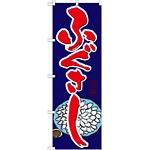 のぼり旗 ふぐさし (21180)