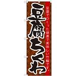 のぼり旗 豆腐ちくわ (21185)