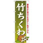 のぼり旗 竹ちくわ (21187)