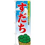 のぼり旗 すだち (21188)