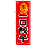 のぼり旗 一口餃子 (21198)