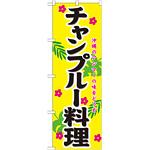 のぼり旗 表記:チャンプルー料理 (21206)