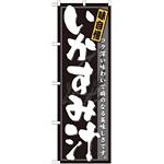 のぼり旗 いかすみ汁 (21207)
