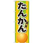 のぼり旗 たんかん (21211)