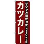 のぼり旗 表記:カツカレー (21216)