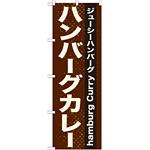 のぼり旗 表記:ハンバーグカレー (21218)