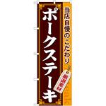 のぼり旗 ポークステーキ (21219)