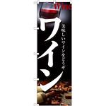 のぼり旗 ワイン (21220)