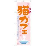 のぼり旗 猫カフェ (21221)