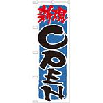 のぼり旗 表記:新規OPEN! (青) (21231)