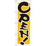 のぼり旗 表記:OPEN! (黄) (21232)