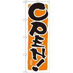 のぼり旗 表記:OPEN! (オレンジ) (21233)