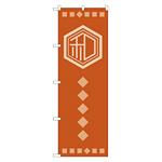 のぼり旗 和 (21235)