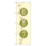 のぼり旗 和菓子 白地 緑丸の中に文字(21237)
