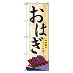 のぼり旗 おはぎ この季節のうまい和菓子 イラスト (21240)