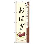 のぼり旗 おはぎ ほっこり、懐かしの味 イラスト (21241)