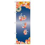 のぼり旗 和菓子 上下に花柄(21244)